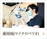 歯周病治療(マイクロペリオ)