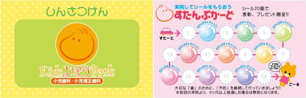 「KidsよぼうPark」(予防プログラム)