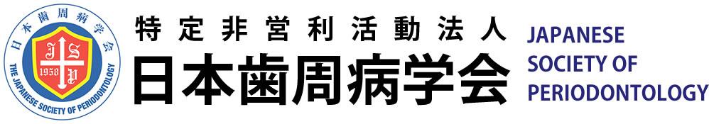 日本歯周病学会専門医