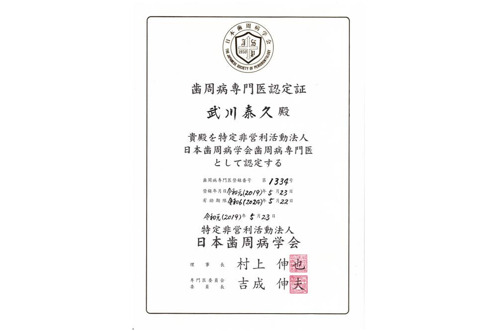 日本歯周病学会専門医認定証