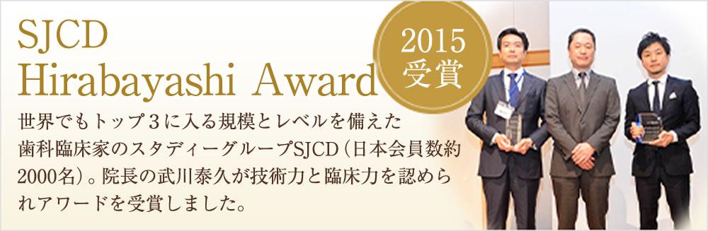 Hirabayashi Award 2015