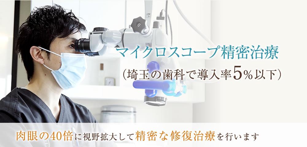 マイクロスコープ精密治療 (埼玉の歯科で導入率5%以下)